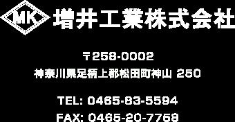 増井工業株式会社 神奈川県 小田原市 松田町 解体工事 ダンプ販売は増井工業にお任せ下さい